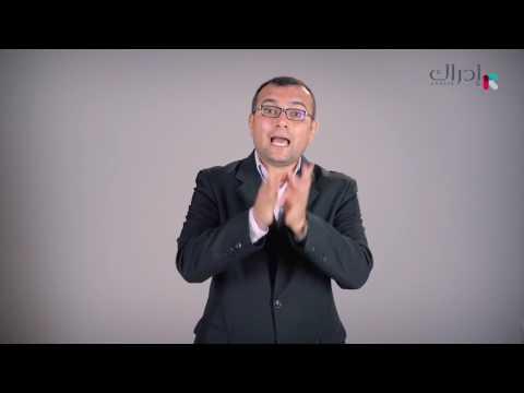د. أحمد رمزي   الاسعافات الأولية   3. سلامتك أولا _ فحص المكان