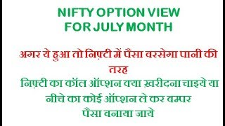 NIFTY POSTIONAL OPTION VIEW FOR JULY AND INTRADAY TRADING CALL FOR 16 07 19