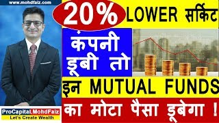 20 % Lower सर्किट कंपनी डूबी | Latest Share Market News In Hindi | Latest Stock Market News
