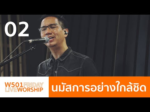 W501 Friday Live Worship with Mehta  21  2563