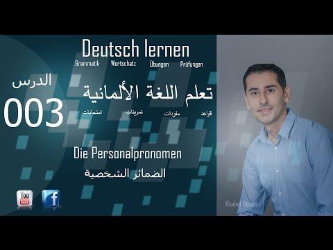 تعليم اللغة الألمانية ـ الدرس 003 الضمائر الشخصية