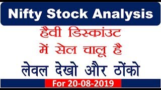 Nifty Stock analysis 22.08.2019 #Nifty #Reliance #HDFC #Mtech