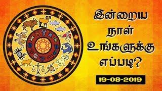 இன்று உங்களுக்கு இப்படித்தான் நடக்குமா - 19-08-2019 Today Horoscope Raasi