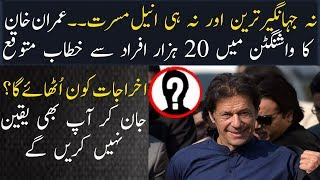 Who afford imran khan speech expense in America