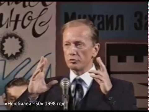 «Поле чудес» - Михаил Задорнов с Агиттеатром МАИ, 1998 - UCtFbE0nu4pYL8XTZOVC6X7A