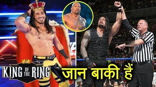 जान बाकी हैं Roman reigns - WWE King of the Ring 2019 1st Round | Edge Last Match? The Rock Returns