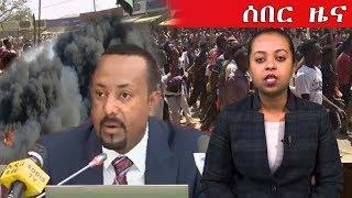 ESAT Breaking Ethiopian news today February 04, 2019 / ESAT Breaking