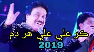 Shaman Ali Mirali New album 2019