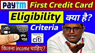 Paytm First Credit Card Eligibility? || Income for Paytm Credit Card ||Digital Process Verification?