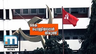 CPM Got Their Fingers Burnt, Shifts Stance- Special Discussion| Mathrubhumi News