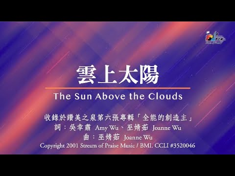The Sun Above the CloudsMV (Official Lyrics MV) -  (6)