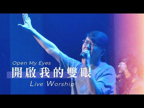 / Open My EyesLive Worship -  ft.