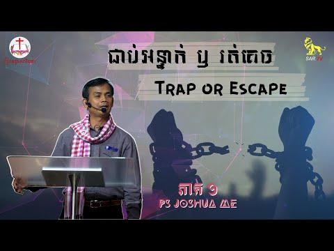 ( )  Trap or Escape (Part 1)