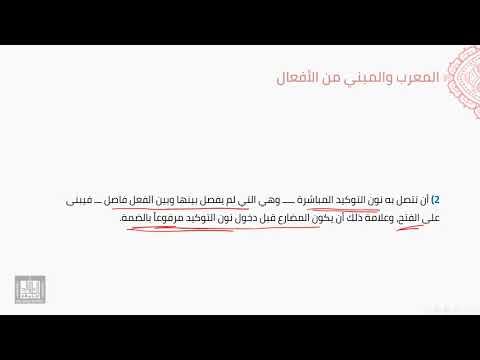 النحو العربي | 3-6 | تابع المعرب والمبني من الأفعال