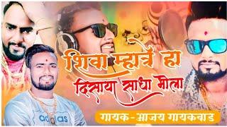 Watch DJ RIMIX SONG SHIVA MHATRE HA DISAYA SADA BHOLA Shiva