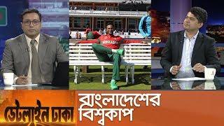 ডেটলাইন ঢাকা || বাংলাদেশের বিশ্বকাপ || Dateline Dhaka || CWC 19 || July 05, 2019