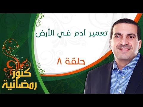 ٨- تعمير آدم فى الأرض - كنوز رمضانية - عمرو خالد