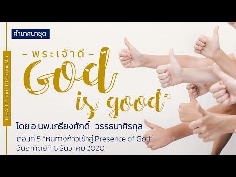 5  Presence of God
