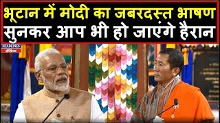 Bhutan में Pm Narendra Modi का जबरदस्त भाषण, देखें वीडियो | Headlines India