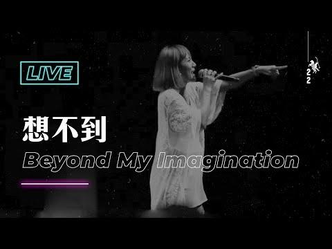 / Beyond My ImaginationLive Worship -  ft.  SiEnVanessa
