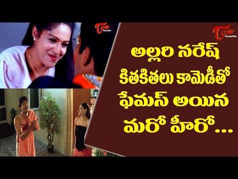 అల్లరి నరేష్ బెస్ట్ కామెడీ సీన్ తో పాపులర్ అయిన మరో హీరో.. | Ultimate Movie Scenes | TeluguOne