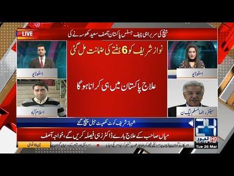 Khawaja Asif Thanks To Supreme Court On Nawaz Sharif Judgement