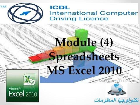 شرح Excel 2010 ج5| ICDL V5 | Basic functions