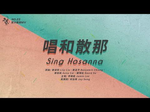 No.23 / Sing HosannaMV -  ft.