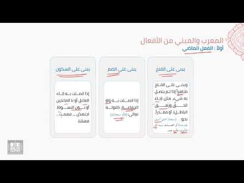 النحو العربي | 3-5 | المعرب والمبني من الأفعال
