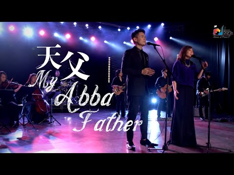 My Abba Father MV - (24) I Believe []