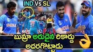 Jasprit Bumrah Creates Record In Sri Lanka Match|SLvs IND Match 44 ICC World Cup 2019 Updates