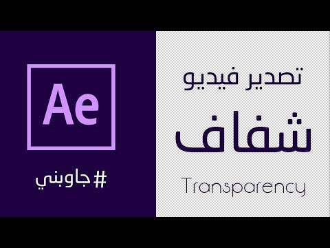 فيديو شفاف !! Adobe After Effects  #جاوبني