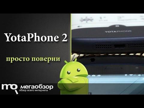 Обзор YotaPhone 2 - UCrIAe-6StIHo6bikT0trNQw