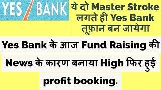 ये दो Master Stroke लगते ही Yes Bank तूफ़ान बन जायेगा /Fund Raising की News के कारण बनाया High