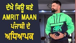 ਦੇਖੋ  Amrit Maan ਨੇ ਕਿਵੇਂ ਸਿਖਾਇ ਇਸ ਕੁੜੀ ਨੂੰ Punjabi | Dainik Savera