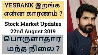 YESBANK இறங்க என்ன காரணம் ? | Stock Market Updates| Tamil Share | Intraday Tamil Tips