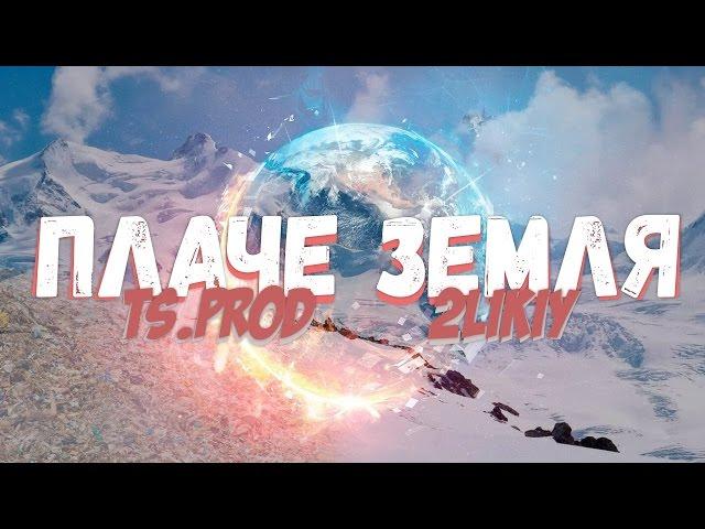 2Likiy feat. Александр Дыбка - Плаче Земля (2017)