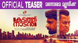 Video Trailer Oru Kadathanadan Kadha