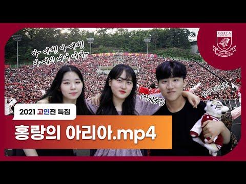 [고려대학교 세종캠퍼스] 홍랑의 아리아 (응원문화 편)