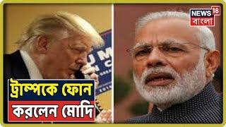 Imran-র পরেই Donald Tump-কে ফোন করলেন Modi, আধ ঘণ্টা ধরে আলোচনা