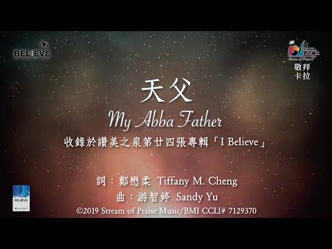 My Abba FatherOKMV (Official Karaoke MV) -  (24)