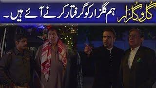 Hum Gulzar Ko Giraftaar Karne Aaye Hain   Gul O Gulzar   Episode 6.