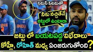 Rift Between Virat Kohli & Rohit Sharma Exposed After Semi-Final Defeat|Latest Cricket Updates