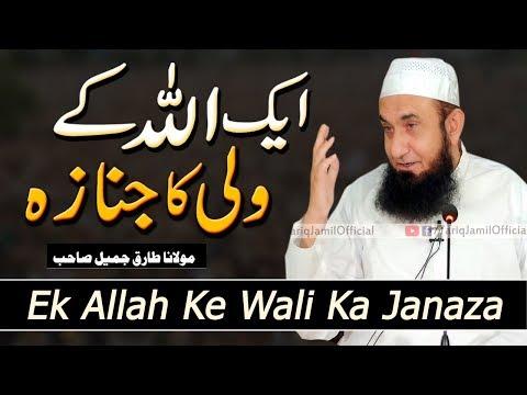 Maulana Tariq Jameel Latest Bayan 13 January 2020