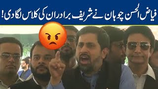 Watch: Fayyaz-ul-Hassan Roasts Sharif Brothers | Breaking News - Lahore News HD