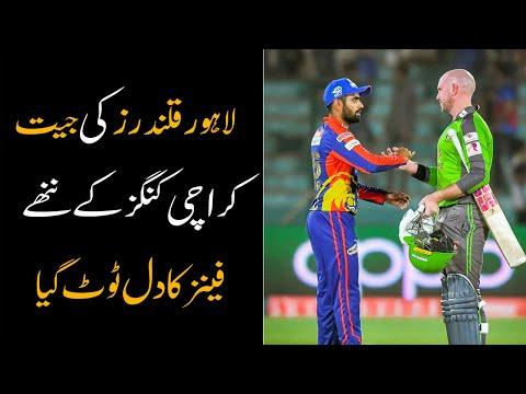 PSL 2021: Lahore Qalandars' Victory Broke The Heart Of Little Fans