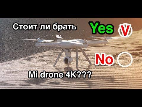 Mi drone 4K стоит ли покупать - UC-Q4Mb2HKl9bOva8p0Jm7FQ