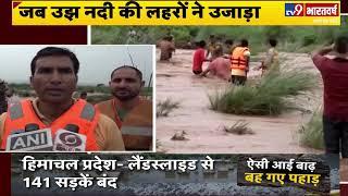 Monsoon 2019 : जब सड़क पर आया तबाही का सैलाब यूं बहा ले गया इंसान