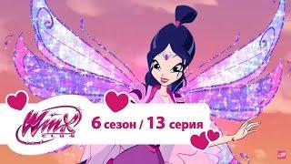 Bинкс 6 сезон 13 серия