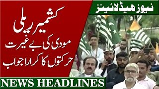 Kashmir Rally | News Headlines 7:00 PM | 23 August 2019 | Neo News